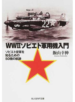 WWⅡソビエト軍用機入門 ソビエト空軍を知るための50機の航跡(光人社NF文庫)