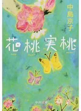 花桃実桃(中公文庫)