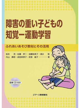 障害の重い子どもの知覚−運動学習 ふれあいあそび教材とその活用