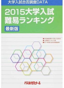大学入試難易ランキング 最新版 大学入試合否調査DATA 2015
