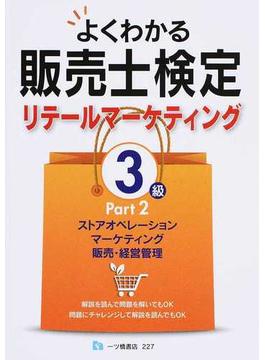 よくわかる販売士検定〈リテールマーケティング〉3級 Part2 ストアオペレーション,マーケティング,販売・経営管理