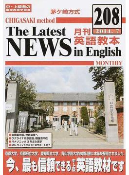 茅ケ崎方式月刊英語教本 中・上級者の国際英語学習書 208(2014.7)