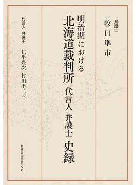 明治期における北海道裁判所代言人弁護士史録 代言人弁護士 仁平豊次 村田不二三