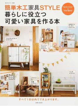 簡単木工家具STYLE暮らしに役立つ可愛い家具を作る本 作り方イラスト&木取り図付き
