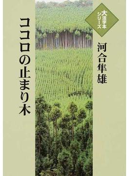 ココロの止まり木