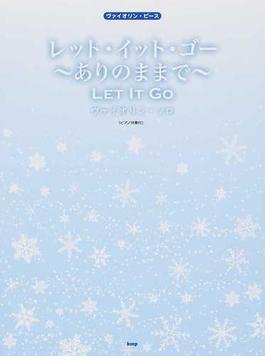 レット・イット・ゴー〜ありのままで〜 ヴァイオリン・ソロ ピアノ伴奏付