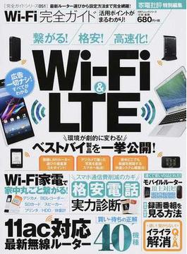 Wi‐Fi完全ガイド 繫がる!格安!高速化!Wi‐Fi & LTE