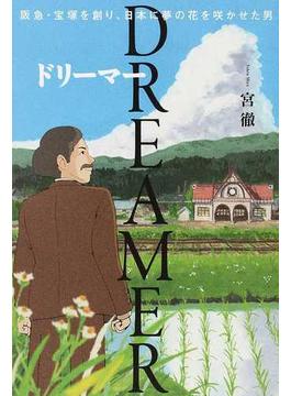 DREAMER 阪急・宝塚を創り、日本に夢の花を咲かせた男