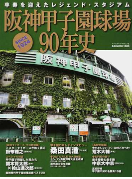 阪神甲子園球場90年史 卒寿を迎えたレジェンド・スタジアム SINCE1924(B.B.MOOK)
