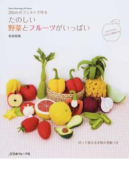 たのしい野菜とフルーツがいっぱい 20cmのフェルトで作る(Heart Warming Life Series)