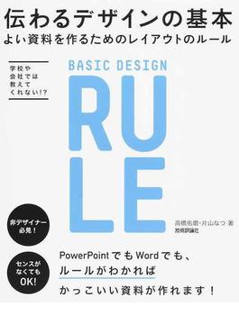 伝わるデザインの基本 よい資料を作るためのレイアウトのルール 学校や会社では教えてくれない!? 非デザイナー必見!