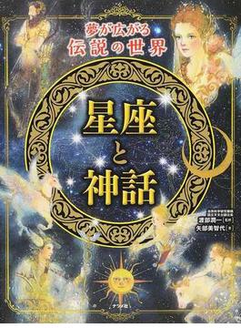 星座と神話 夢が広がる伝説の世界