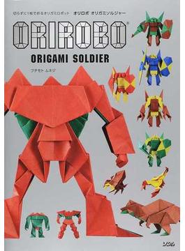 オリロボ オリガミソルジャー 切らずに1枚で折るオリガミロボット