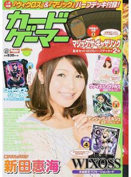 カードゲーマー vol.17(ホビージャパンMOOK)
