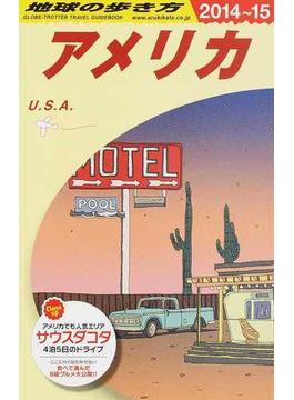 地球の歩き方 2014〜15 B01 アメリカ