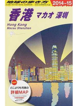 地球の歩き方 2014〜15 D09 香港
