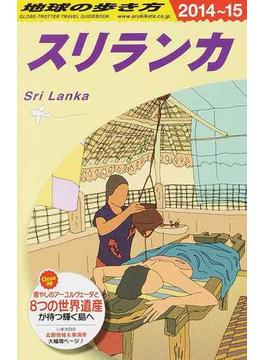 地球の歩き方 2014〜15 D30 スリランカ