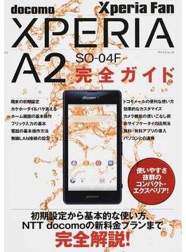 XPERIA A2 SO−04F完全ガイド docomo 操作の基本から便利な活用法までオール解説!