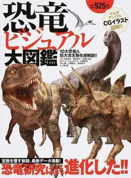 恐竜ビジュアル大図鑑 10大恐竜&巨大古生物を超解説!!