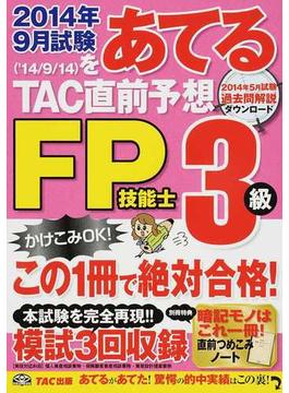 2014年9月試験をあてるTAC直前予想FP技能士3級