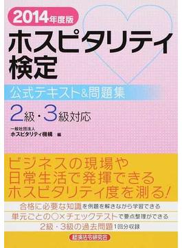 ホスピタリティ検定公式テキスト&問題集 2014年度版