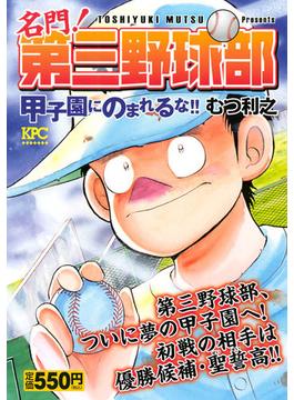 名門! 第三野球部 甲子園にのまれるな!! (講談社プラチナコミックス)