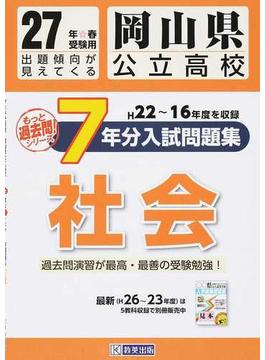 岡山県公立高校7年分入試問題集社会 27年春受験用