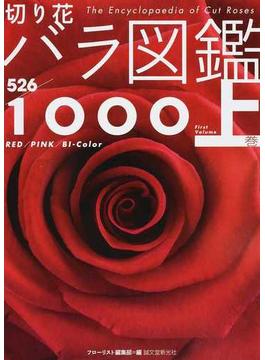 切り花バラ図鑑1000 上巻 526品種