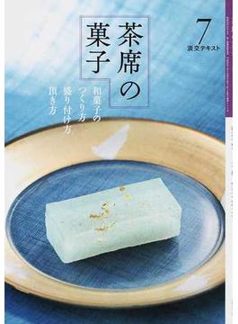 淡交テキスト 平成26年7号 茶席の菓子 7