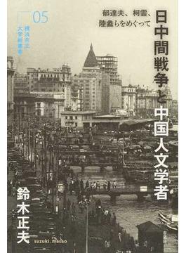 日中間戦争と中国人文学者 郁達夫、柯霊、陸蠡らをめぐって
