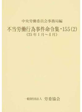 不当労働行為事件命令集 155−2 25年1月〜4月