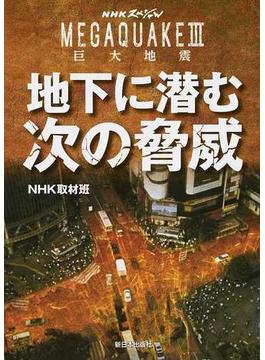 地下に潜む次の脅威 NHKスペシャルMEGAQUAKEⅢ巨大地震
