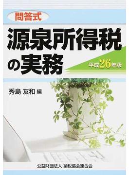 源泉所得税の実務 問答式 平成26年版