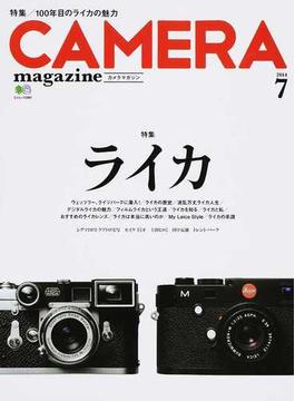 カメラマガジン 2014−7 特集・ライカ(エイムック)