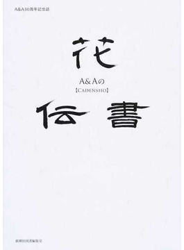 A&Aの花伝書 A&A30周年記念誌