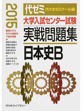 大学入試センター試験実戦問題集日本史B 2015