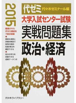 大学入試センター試験実戦問題集政治・経済 2015