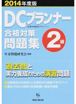 DCプランナー2級合格対策問題集 2014年度版