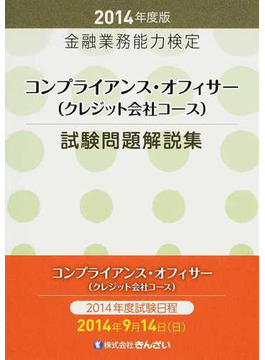 コンプライアンス・オフィサー〈クレジット会社コース〉試験問題解説集 金融業務能力検定 2014年度版