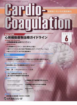 Cardio‐Coagulation 循環器における抗凝固療法 Vol.1No.2(2014.6) MAIN THEME心房細動薬物治療ガイドライン