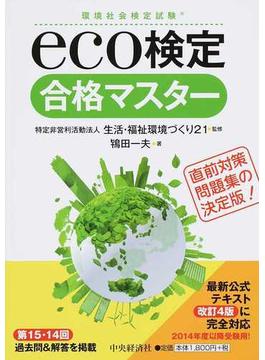 eco検定合格マスター 環境社会検定試験
