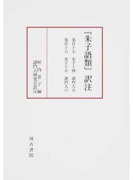 『朱子語類』訳注 巻117〜118