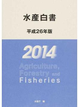 水産白書 平成26年版