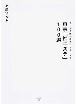 東京「神エステ」100選 キレイを生み出すゴッドハンド