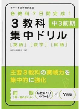 3教科集中ドリル中3前期〈英語〉〈数学〉〈国語〉 各教科7日間完成!