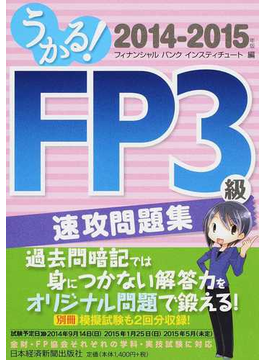 うかる!FP3級速攻問題集 2014−2015年版
