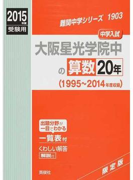 大阪星光学院中の算数20年 中学入試 2015年度受験用