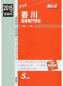 香川高等専門学校 高校入試 2015年度受験用