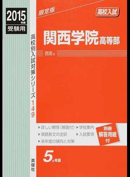 関西学院高等部 高校入試 2015年度受験用