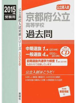 京都府公立高等学校 高校入試 2015年度受験用